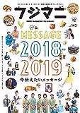 地域情報誌フジマニ vol.142: 特集 今 伝えたいメッセージ 2018-2019