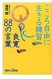 こころ自由に生きる練習 良寛88の言葉 (講談社+α新書)