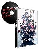 「忍びの国」通常版DVD[DVD]