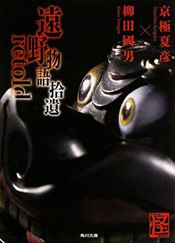 遠野物語拾遺retold (角川文庫)の詳細を見る