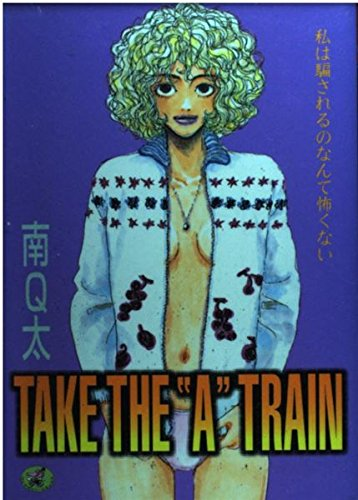 "Take the ""A"" train (ワニマガジンコミックス)の詳細を見る"