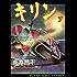 キリン(7) (ヤングキングコミックス)