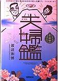 夫婦鑑(ふうふかん)―DINKSの波に洗われる日本の若き夫婦たち その生活と思い