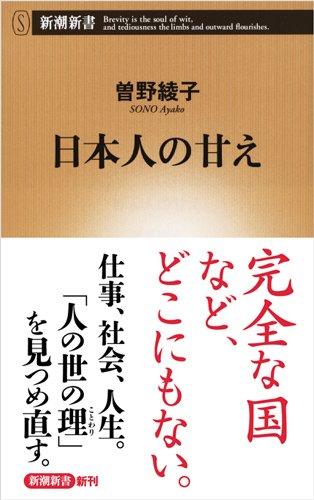 日本人の甘え (新潮新書) -