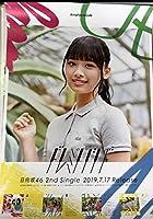 濱岸ひより 日向坂46 ドレミソラシド B2サイズ特製ポスター 1種1枚 コンプ ランダム 2ndシングル 会場
