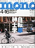 モノマガジン 2015年4/16号 画像