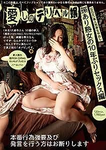 愛しのデリヘル嬢(DQN)素人売春生中出し〜孫あり熟女の10年ぶりセックス編〜 [DVD]