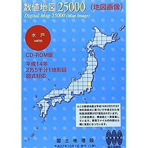 数値地図 25000 (地図画像) 水戸