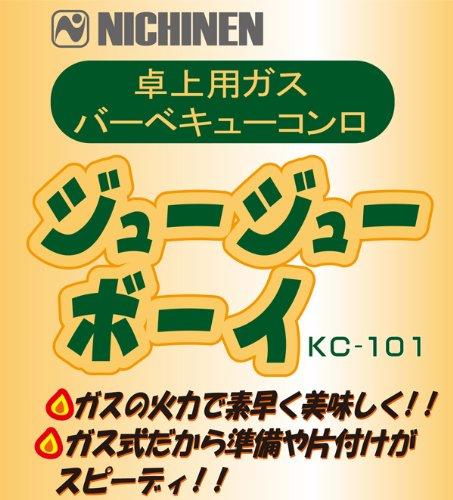 NITINEN(ニチネン)『ジュージューボーイ(KC-101)』