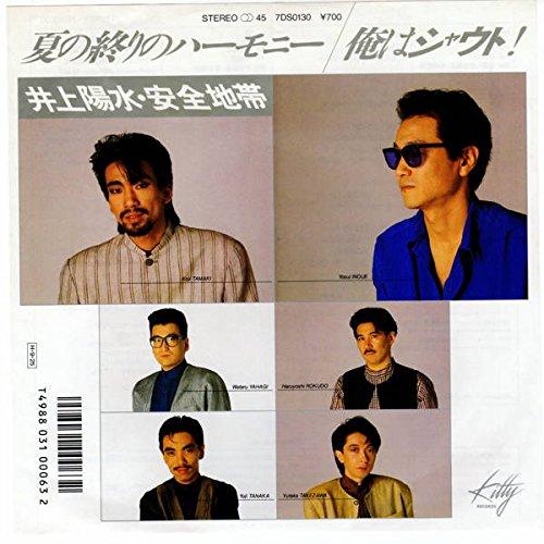 夏の終わりのハーモニー [EPレコード 7inch]