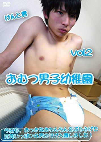 おむつ男子幼稚園 vol.2 [DVD] -