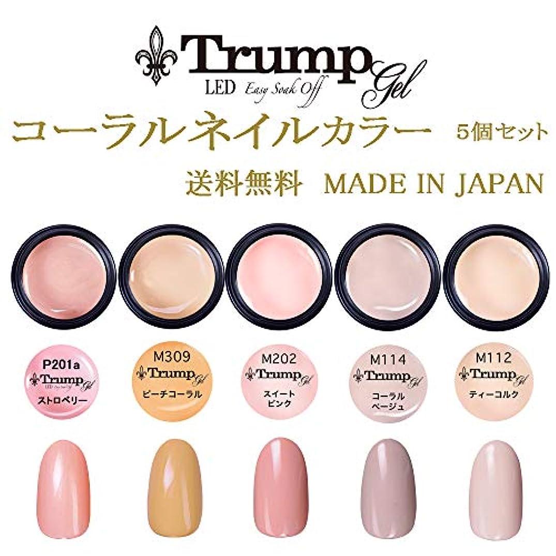 バイソン師匠赤外線【送料無料】日本製 Trump gel トランプジェル コーラルネイル カラージェル 5個セット 明るくて可愛い コーラルネイルカラージェルセット