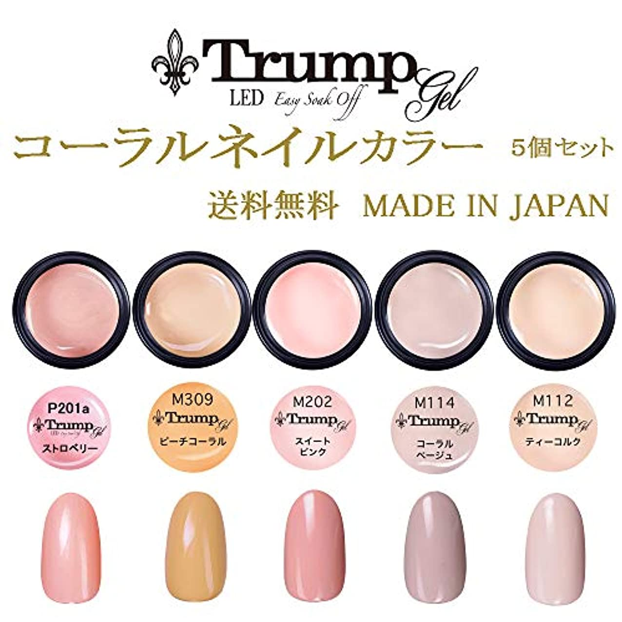 統合黒人前者【送料無料】日本製 Trump gel トランプジェル コーラルネイル カラージェル 5個セット 明るくて可愛い コーラルネイルカラージェルセット