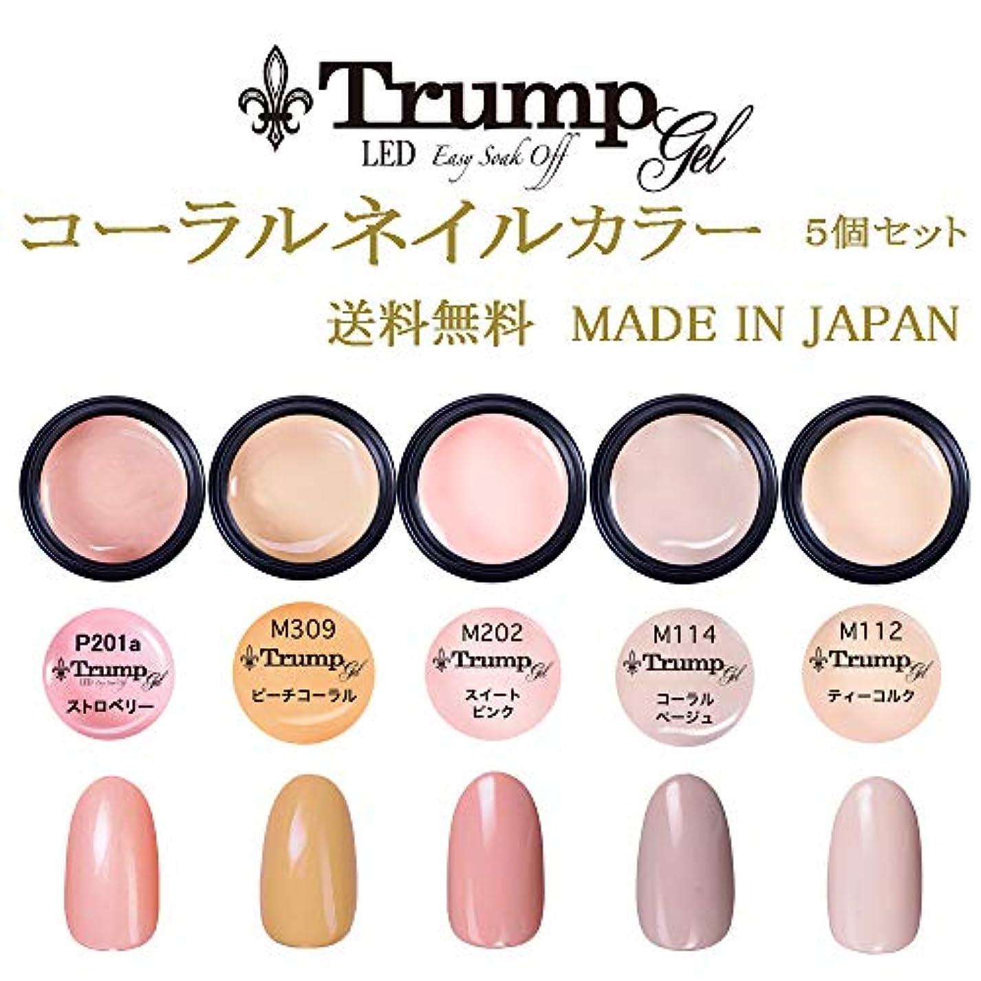 刈り取るのどしゃがむ【送料無料】日本製 Trump gel トランプジェル コーラルネイル カラージェル 5個セット 明るくて可愛い コーラルネイルカラージェルセット