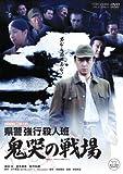 県警強行殺人班 鬼哭の戦場[DVD]