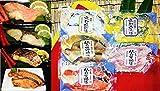 【期間限定!!】海鮮仙台漬魚味くらべ5種10切セット  旬の厳選原料を伝統の仙台味噌・粕・京都西京・塩麹の味くらべをお楽しみください。10分程度焼くだけで高級割烹の焼き魚に! 【敬老の日ギフト・ご贈答用・ご自宅用に・お誕生日プレゼントにも!配送指定OK!】