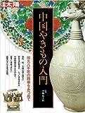 中国やきもの入門 (別冊太陽)