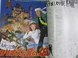 1979年 シネマ情報 NO53 時計じかけのオレンジ・処刑遊戯・ルパン三世カリオストロの城等 本物のチラシ58枚を合本にした物です 限定250部 非売品