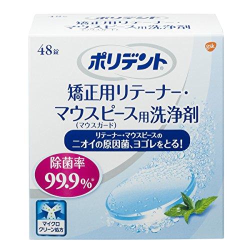 ポリデント矯正用リテーナー・マウスピース用洗浄剤 48錠