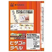 (まとめ買い) ヒサゴ まっすぐ貼れるインデックスラベル A4 42面 白 20シート入 OP920 【×5】