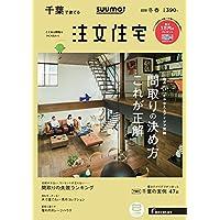 注文住宅を建てるなら SUUMO注文住宅 千葉で建てる 2018年冬春号