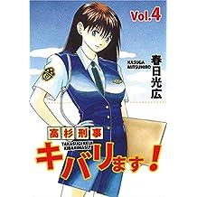 高杉刑事キバリます! Vol.4