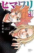 ヒマワリ 第09巻
