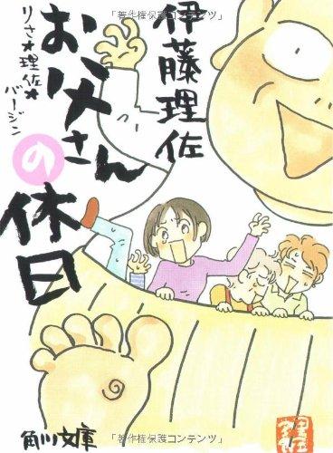 りさ☆理佐☆バージン お父さんの休日 (角川文庫)の詳細を見る