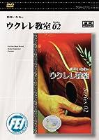 杉本いわおのウクレレ教室 series2 [DVD]