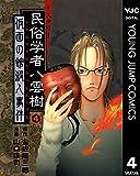 ミステリー民俗学者 八雲樹 4 (ヤングジャンプコミックスDIGITAL)