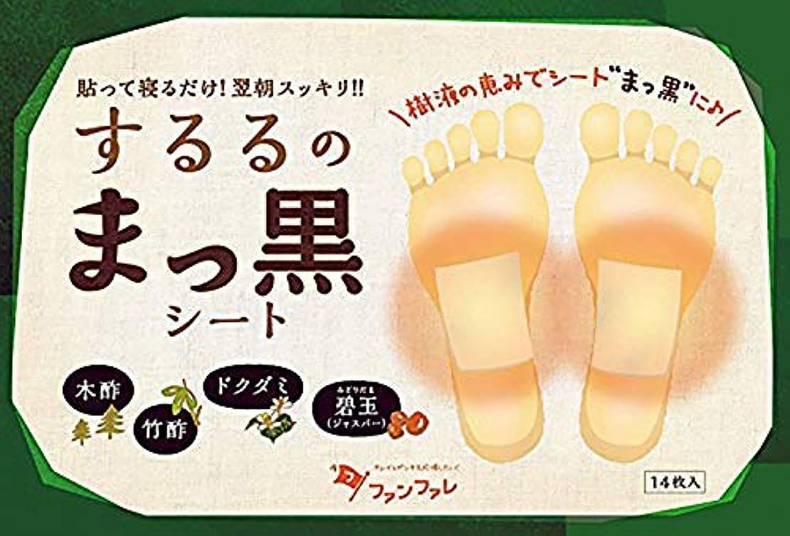 香り動かないバターファンファレ するるのまっ黒シート 足裏シート [樹液 よもぎ ゲルマニウム] 疲れスッキリ 7組 (14枚入り)