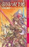 帝国の双美姫〈2〉 (幻狼ファンタジアノベルス)