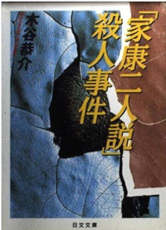「家康二人説」殺人事件 (日文文庫)