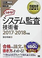 情報処理教科書 システム監査技術者 2017~2018年版