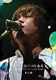 すべてはココにある TOUR 2016-17 LIVE DVD[DVD]