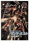 機動戦士ガンダム サンダーボルト(2) (ビッグコミックススペシャル)