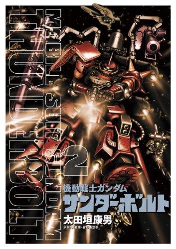 機動戦士ガンダム サンダーボルト(2) (ビッグコミックススペシャル)の詳細を見る