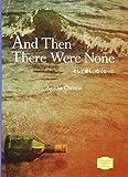 そして誰もいなくなった And Then There Were None (KODANSHA ENGLISH LIBRARY)