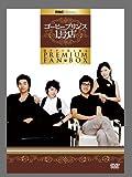 コーヒープリンス1号店公式プレミアムファンBOX [DVD]
