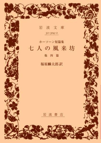 七人の風来坊―ホーソーン短篇集 (岩波文庫)の詳細を見る