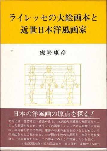 ライレッセの大絵画本と近世日本洋風画家 / 磯崎 康彦