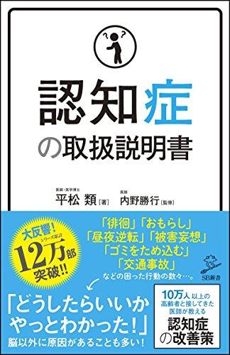 認知症の取扱説明書の電子書籍・スキャンなら自炊の森-秋葉2号店