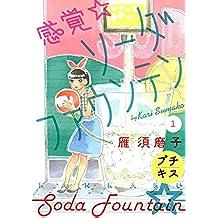 感覚・ソーダファウンテン プチキス(1) (Kissコミックス)