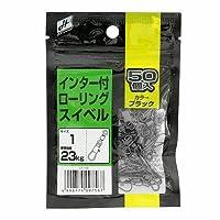 SESSYA インター付 ローリングスイベル ブラック徳用 (50個入り) 8号