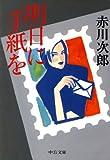 明日に手紙を (中公文庫)