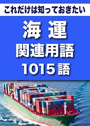 こっそり覚える これだけは知っておきたい 海運関連用語 1015語 (リフロー型)|用語で学ぶ海運の世界・・・