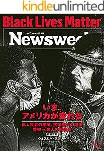 ニューズウィーク日本版 7/7号 特集Black Lives Matter