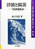 津波と防災―三陸津波始末 (シリーズ繰り返す自然災害を知る・防ぐ)