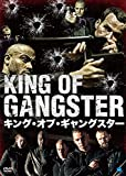 キング・オブ・ギャングスター [DVD]