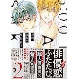 25時、赤坂で(2)【電子限定特典付】 (onBLUE comics)